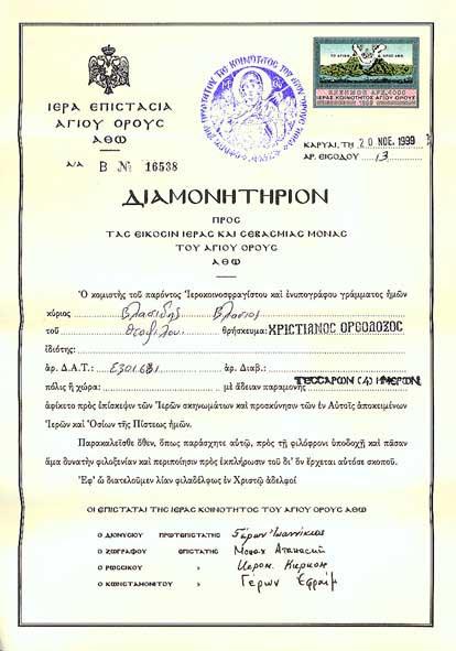 Приглашение из греции для визы